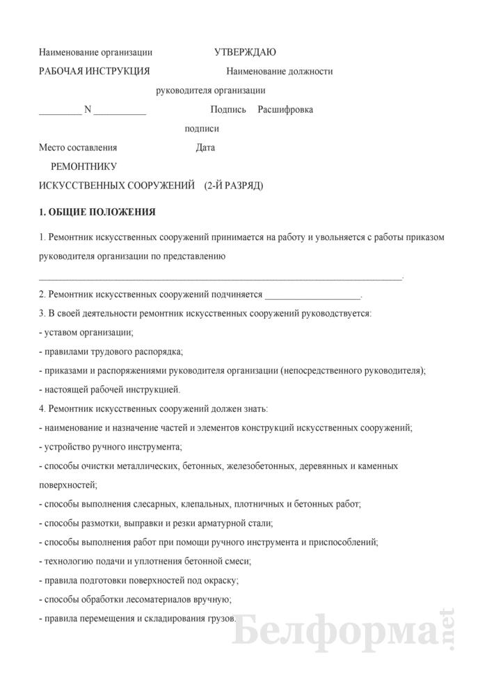Рабочая инструкция ремонтнику искусственных сооружений (2-й разряд). Страница 1