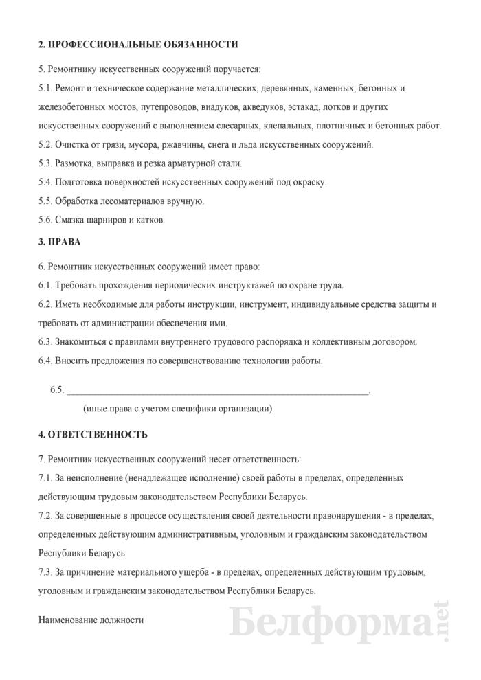 Рабочая инструкция ремонтнику искусственных сооружений (2-й разряд). Страница 2