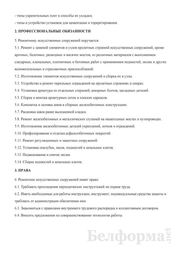 Рабочая инструкция ремонтнику искусственных сооружений (4-й разряд). Страница 2
