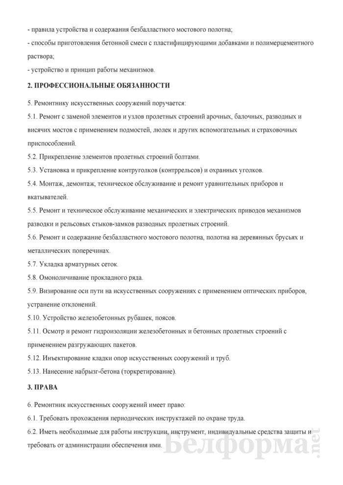 Рабочая инструкция ремонтнику искусственных сооружений (5-й разряд). Страница 2