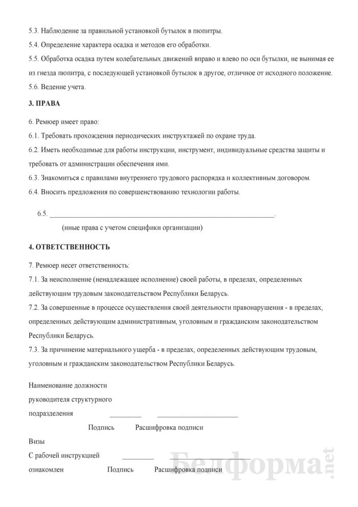 Рабочая инструкция ремюеру (5-й разряд). Страница 2