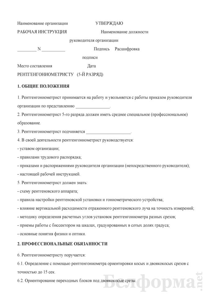 Рабочая инструкция рентгенгониометристу (5-й разряд). Страница 1