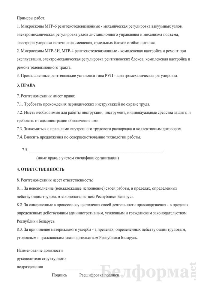 Рабочая инструкция рентгеномеханику (6-й разряд). Страница 2