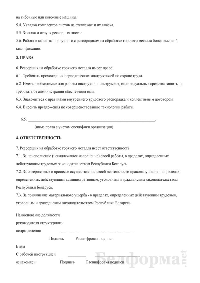Рабочая инструкция рессорщику на обработке горячего металла (2-й разряд). Страница 2