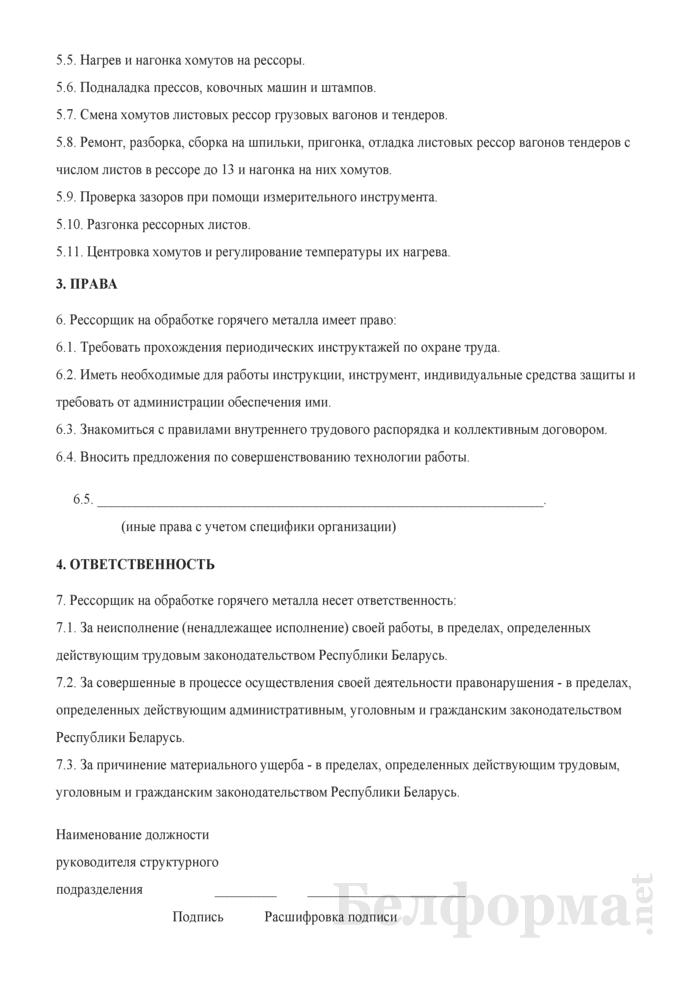 Рабочая инструкция рессорщику на обработке горячего металла (3-й разряд). Страница 2