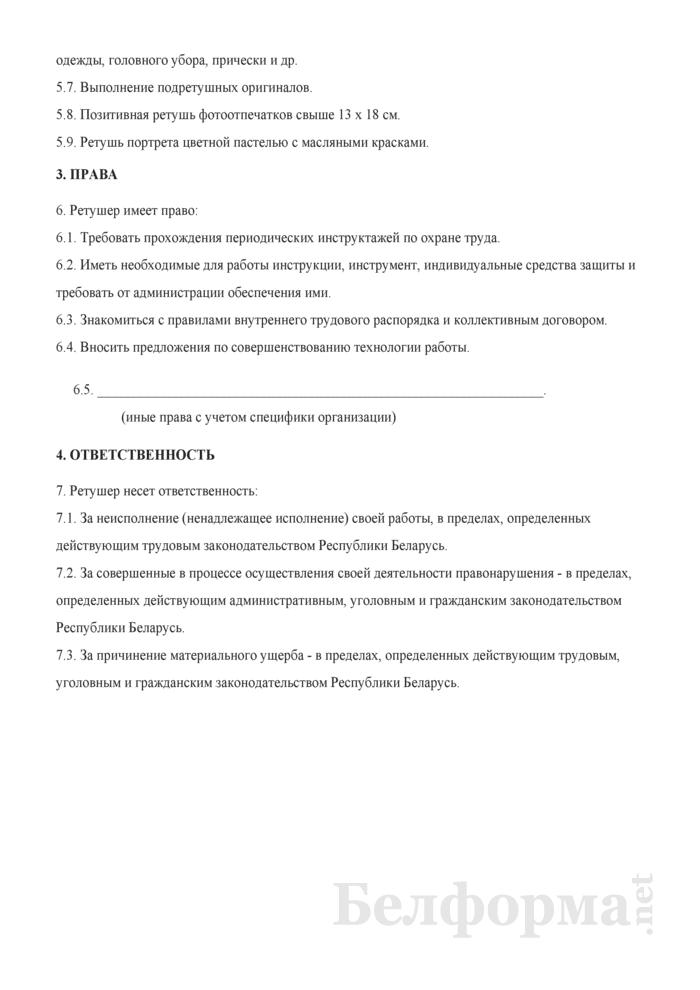 Рабочая инструкция ретушеру (5-й разряд). Страница 2