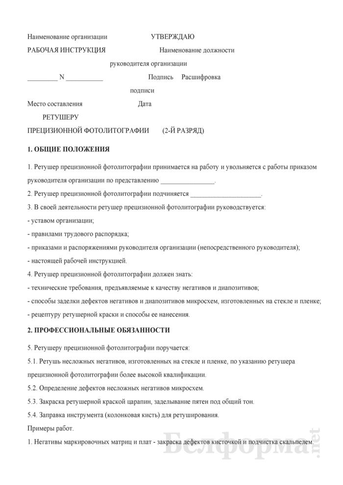 Рабочая инструкция ретушеру прецизионной фотолитографии (2-й разряд). Страница 1