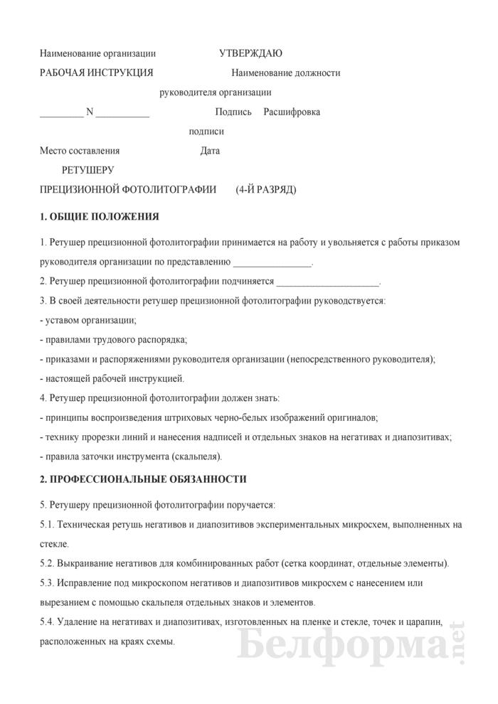 Рабочая инструкция ретушеру прецизионной фотолитографии (4-й разряд). Страница 1