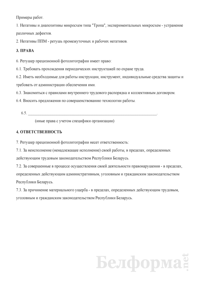Рабочая инструкция ретушеру прецизионной фотолитографии (4-й разряд). Страница 2