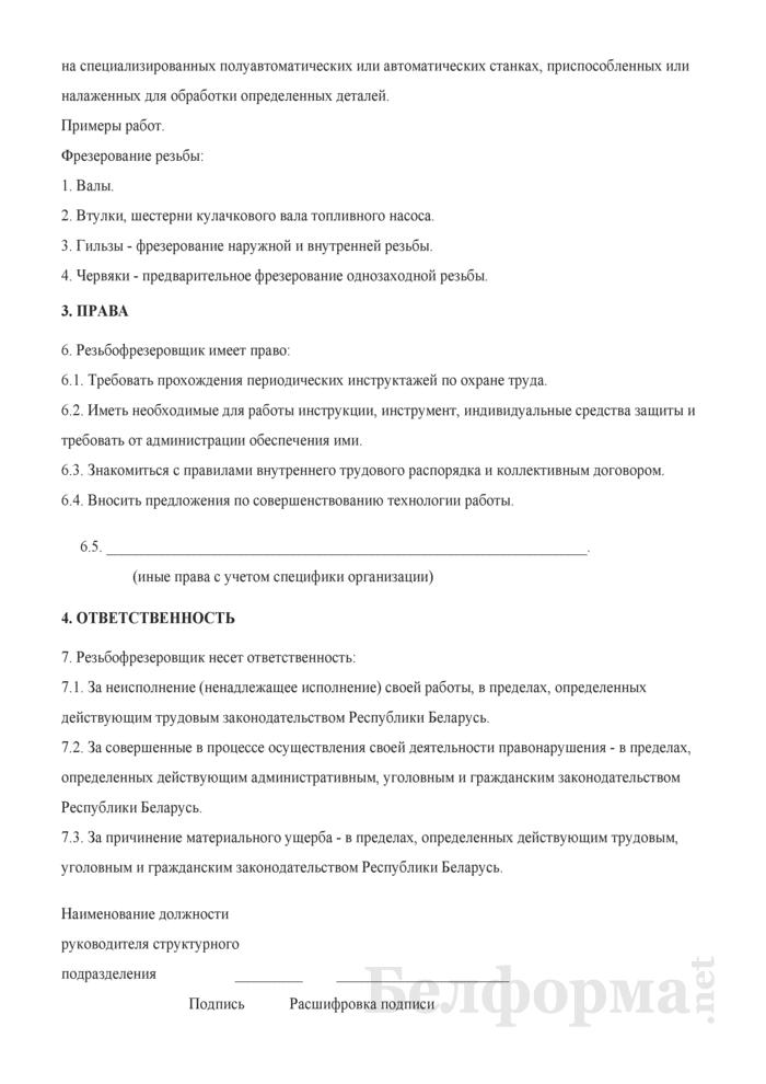 Рабочая инструкция резьбофрезеровщику (3-й разряд). Страница 2
