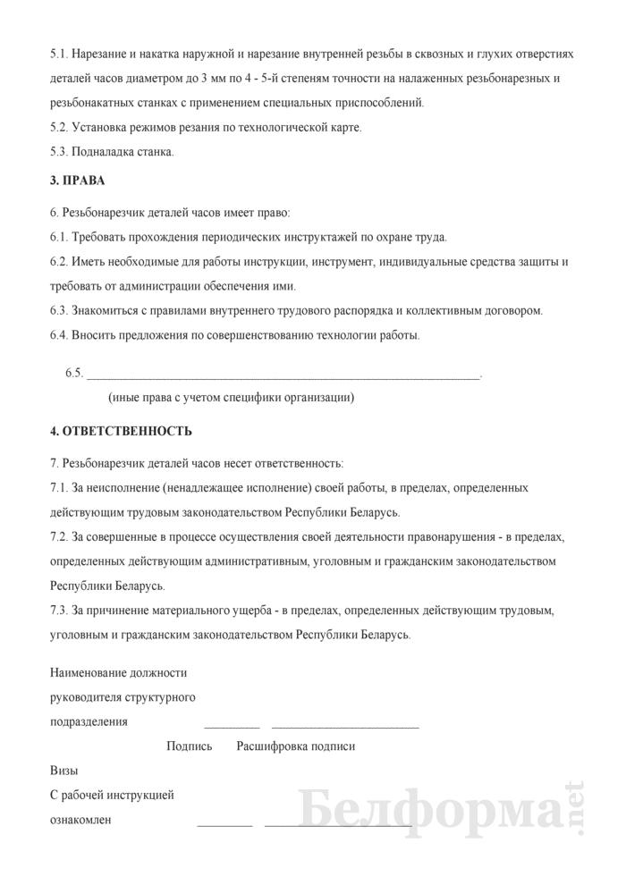 Рабочая инструкция резьбонарезчику деталей часов (2-й разряд). Страница 2