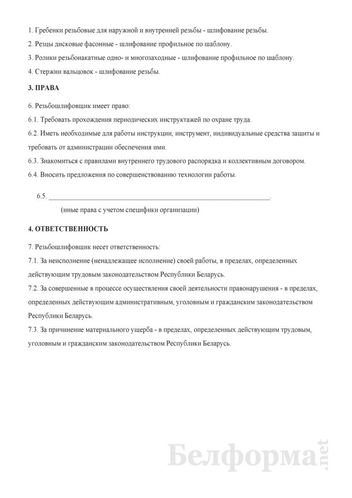 Рабочая инструкция резьбошлифовщику (4-й разряд). Страница 2