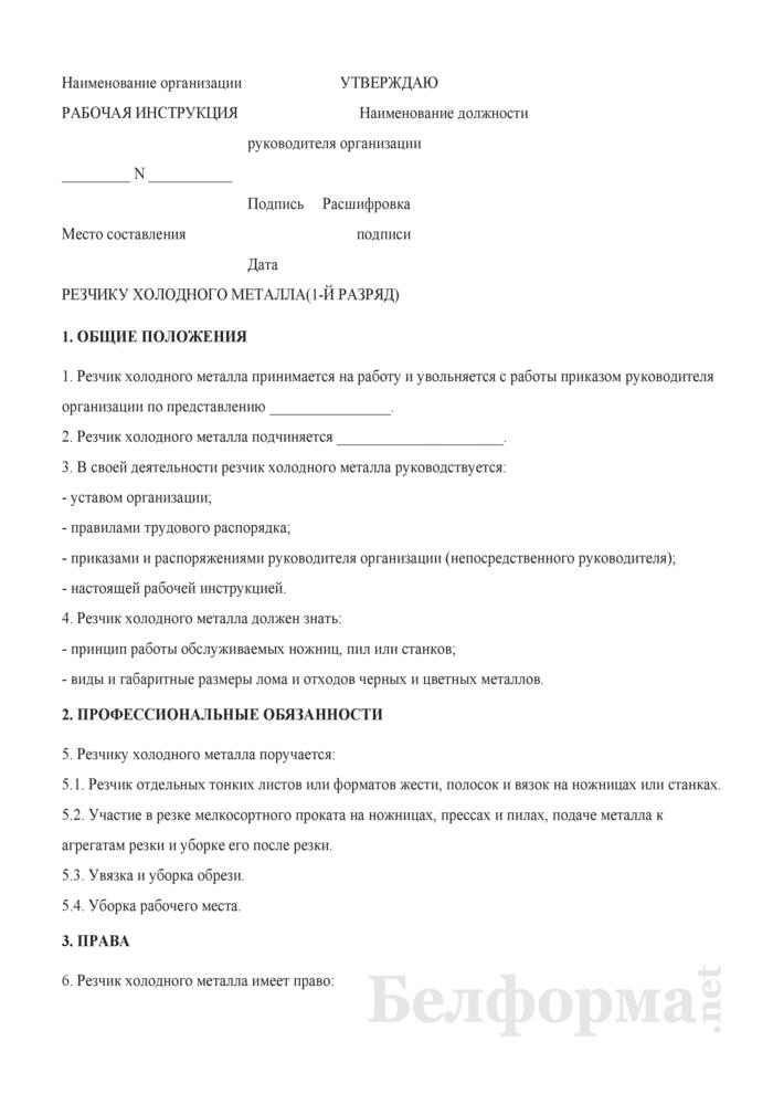 Рабочая инструкция резчику холодного металла (1-й разряд). Страница 1
