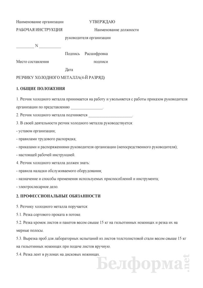 Рабочая инструкция резчику холодного металла (4-й разряд). Страница 1