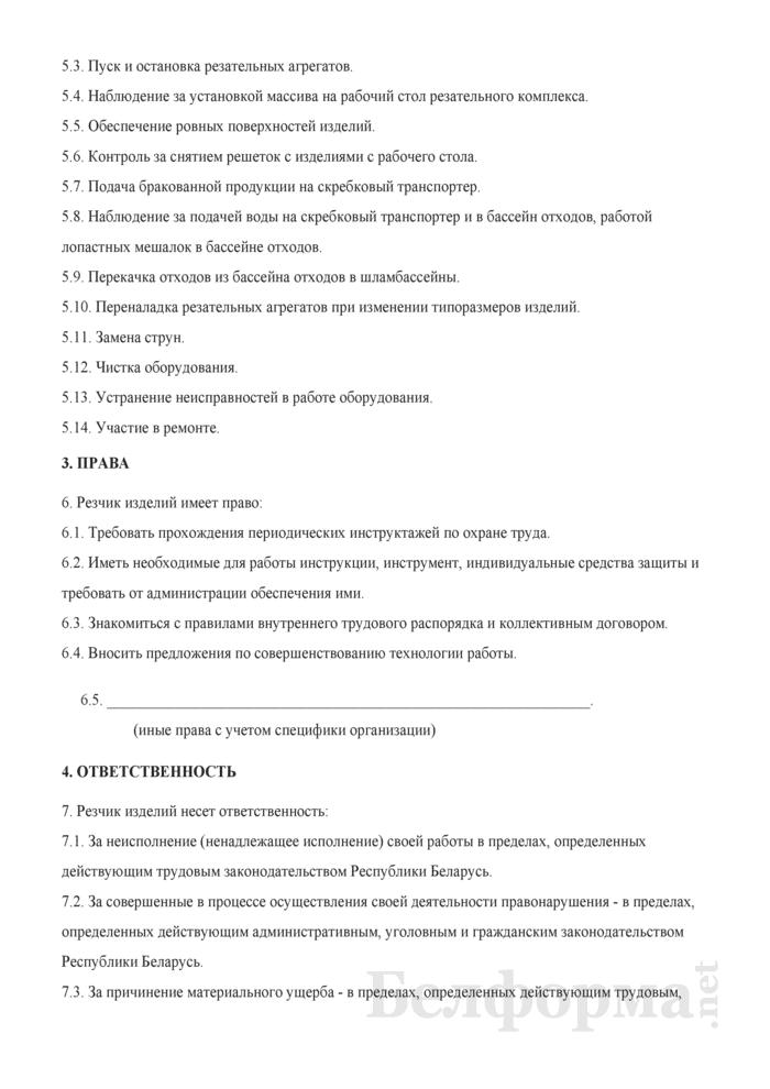 Рабочая инструкция резчику изделий (4-й разряд). Страница 2