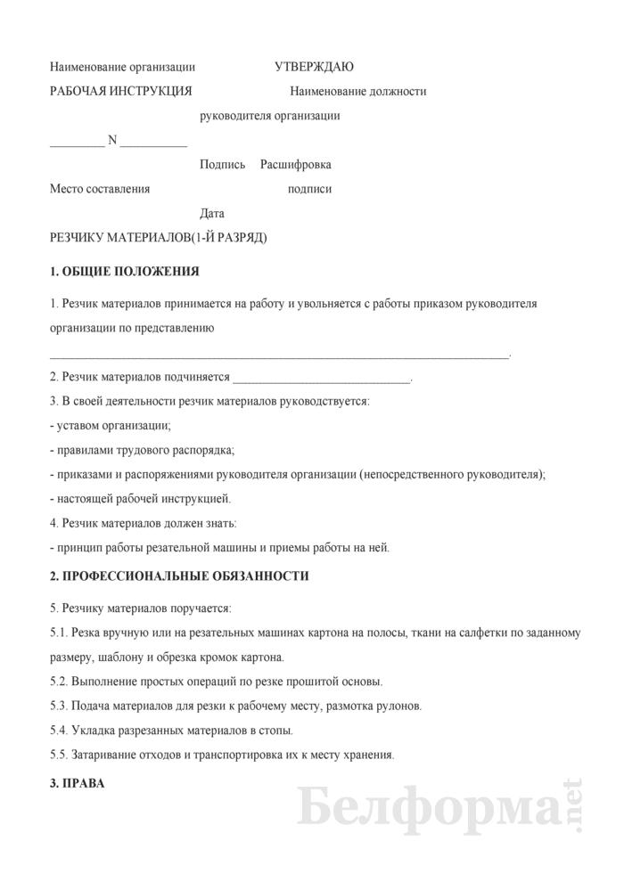 Рабочая инструкция резчику материалов (1-й разряд). Страница 1