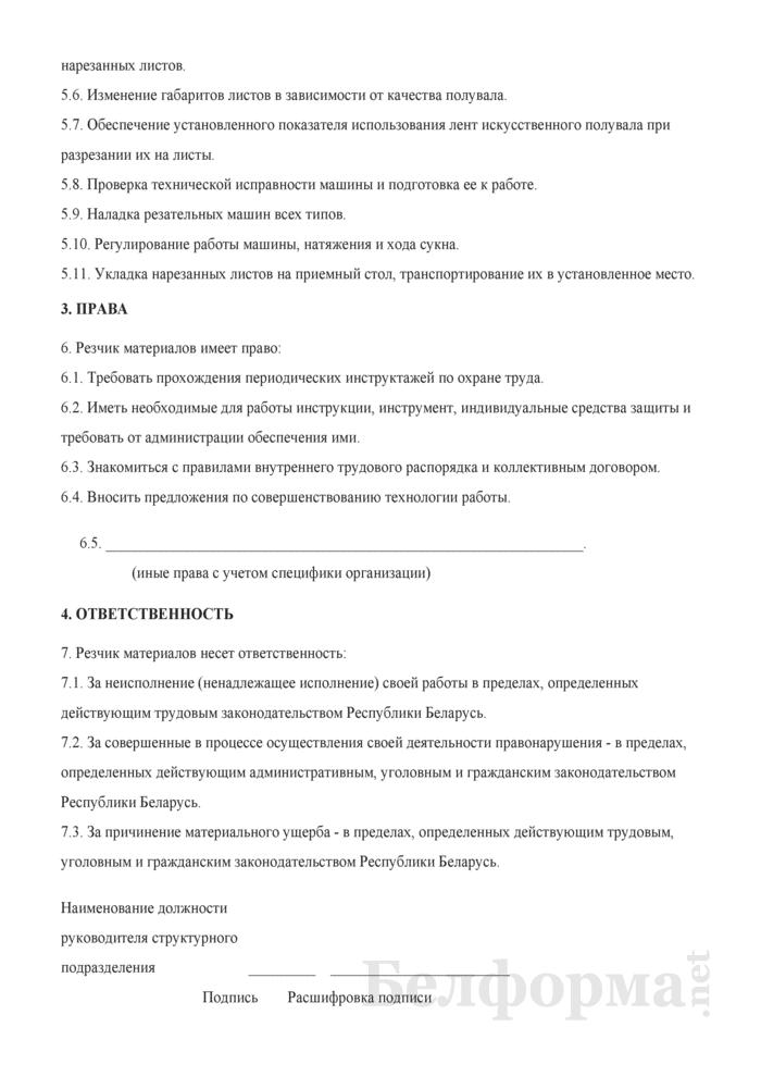 Рабочая инструкция резчику материалов (3-й разряд). Страница 2