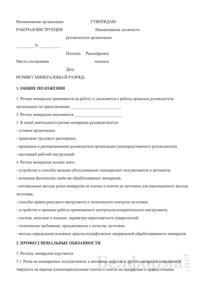 Рабочая инструкция резчику минералов (4-й разряд). Страница 1