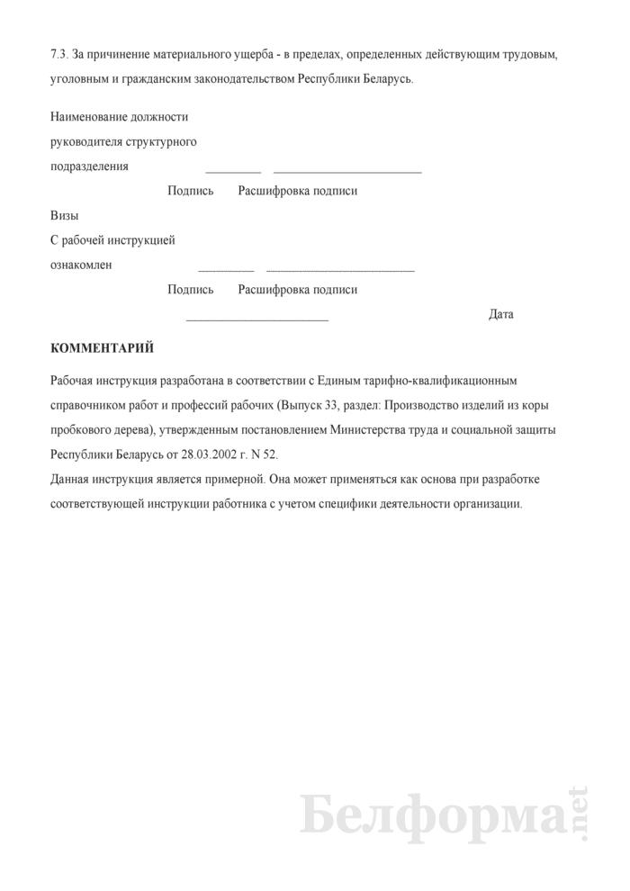 Рабочая инструкция резчику пробковых изделий (3-й разряд). Страница 3