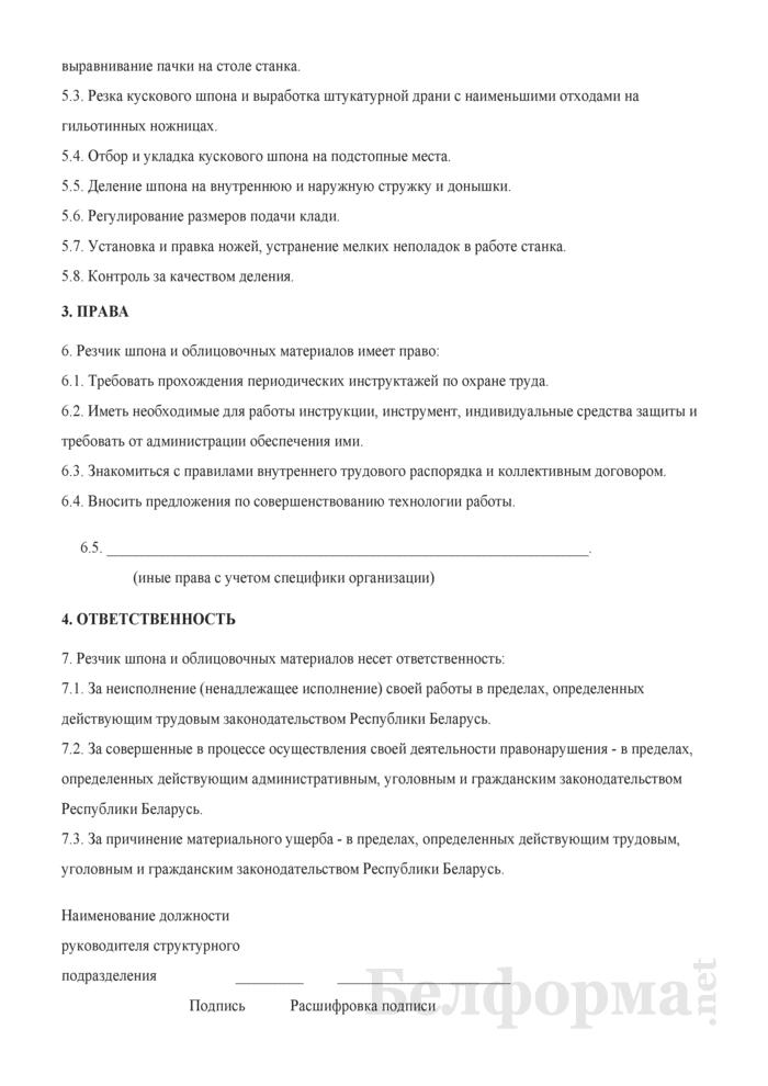 Рабочая инструкция резчику шпона и облицовочных материалов (3-й разряд). Страница 2