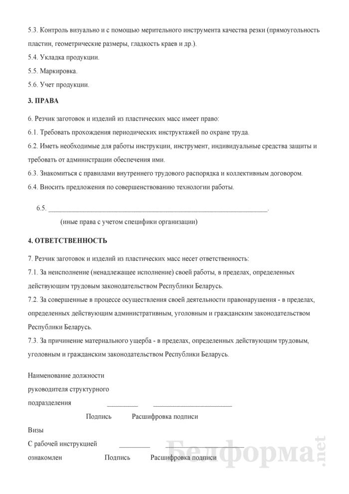 Рабочая инструкция резчику заготовок и изделий из пластических масс (1-й разряд). Страница 2