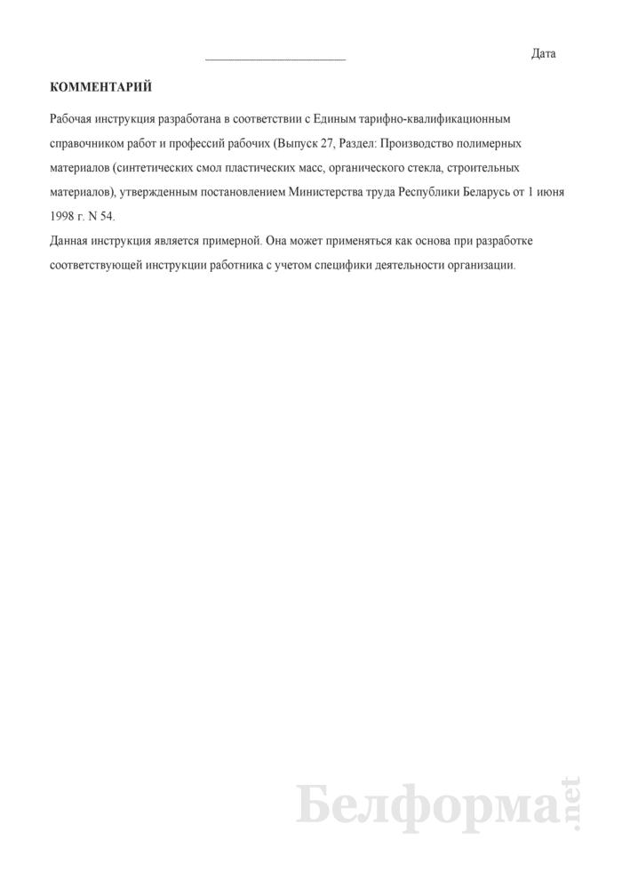 Рабочая инструкция резчику заготовок и изделий из пластических масс (1-й разряд). Страница 3