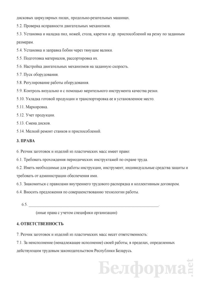 Рабочая инструкция резчику заготовок и изделий из пластических масс (3-й разряд). Страница 2