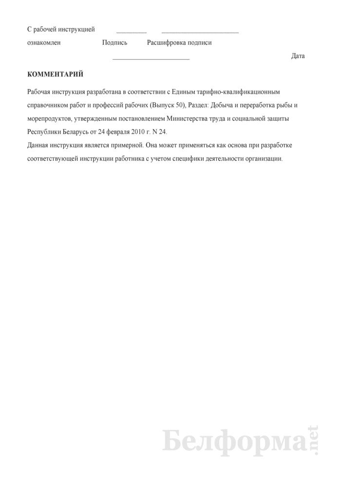 Рабочая инструкция рыбаку промыслового лова (2-й разряд). Страница 3