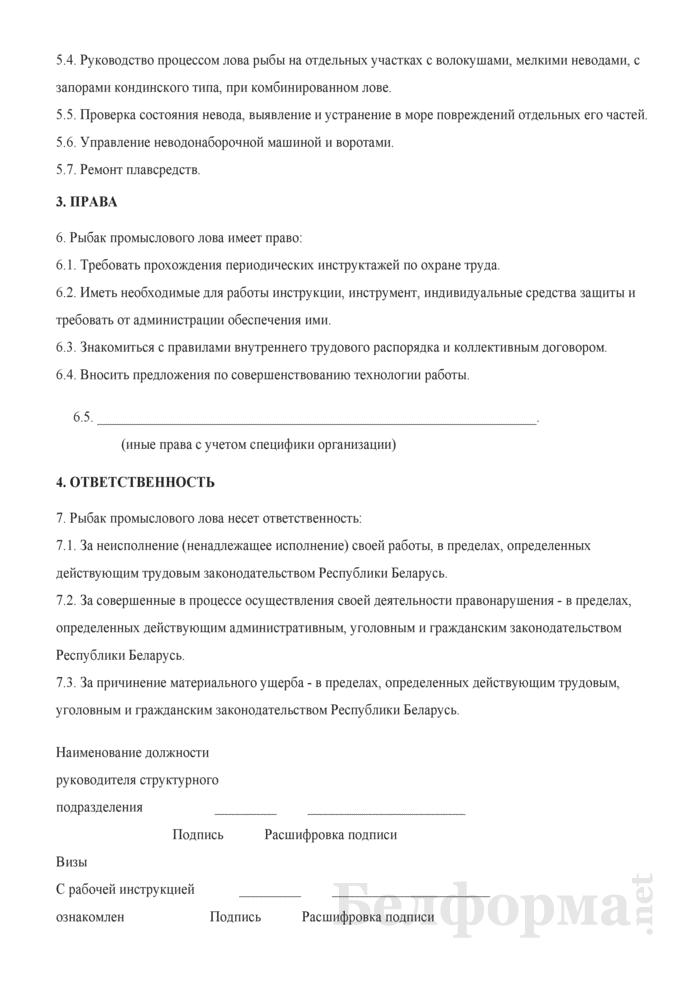 Рабочая инструкция рыбаку промыслового лова (4-й разряд). Страница 2