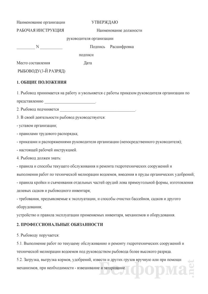 Рабочая инструкция рыбоводу (3-й разряд). Страница 1
