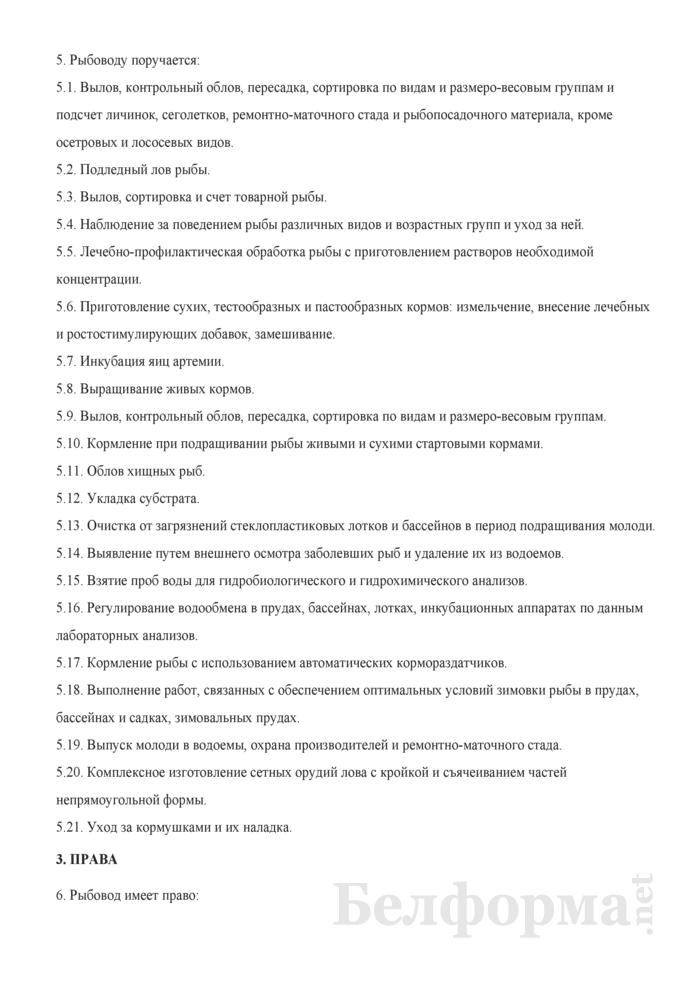Рабочая инструкция рыбоводу (5-й разряд). Страница 2