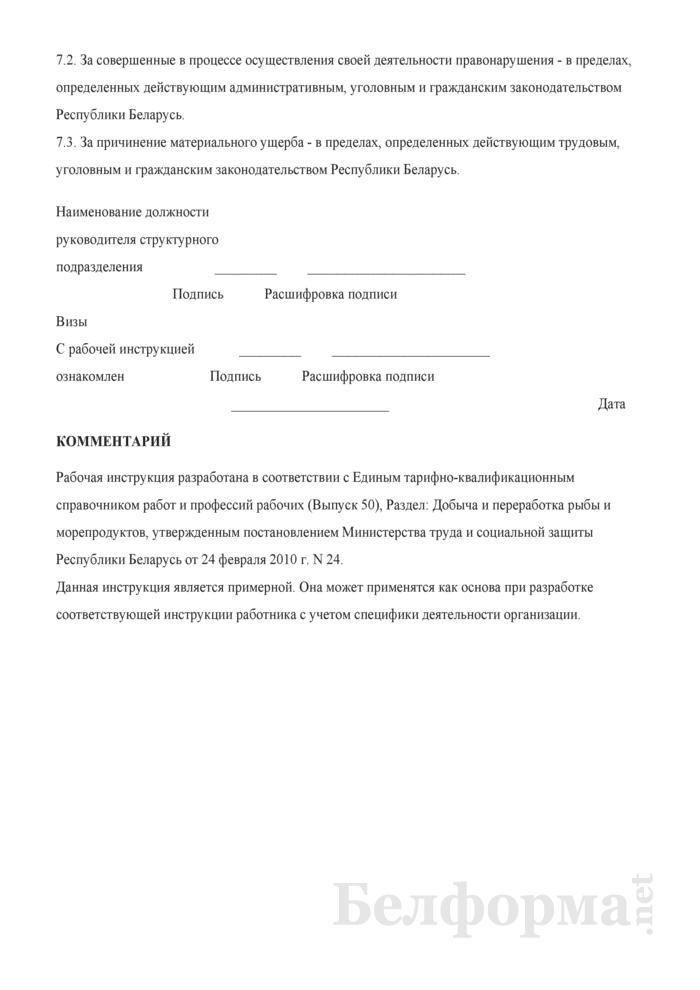 Рабочая инструкция рыбоводу (6-й разряд). Страница 3