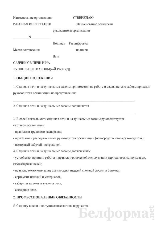 Рабочая инструкция садчику в печи и на туннельные вагоны (4-й разряд). Страница 1