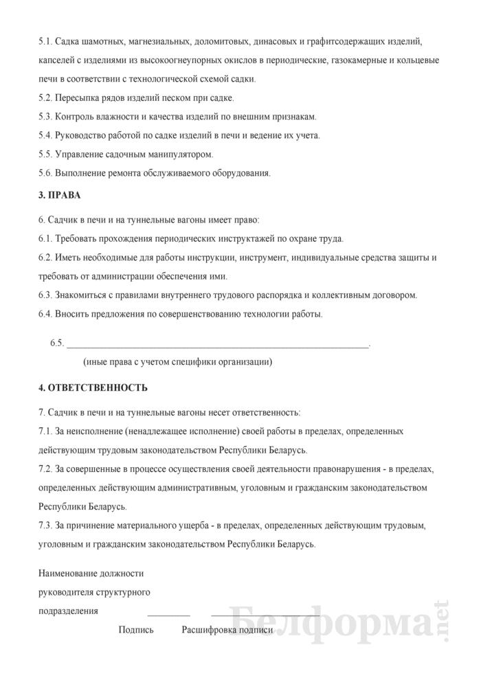 Рабочая инструкция садчику в печи и на туннельные вагоны (5-й разряд). Страница 2