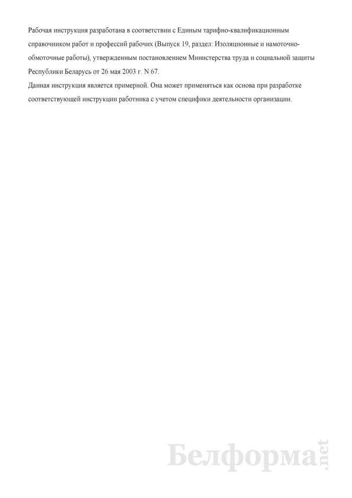 Рабочая инструкция сборщику-отдельщику катушек трансформаторов (5-й разряд). Страница 3