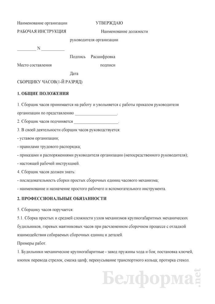 Рабочая инструкция сборщику часов (1-й разряд). Страница 1
