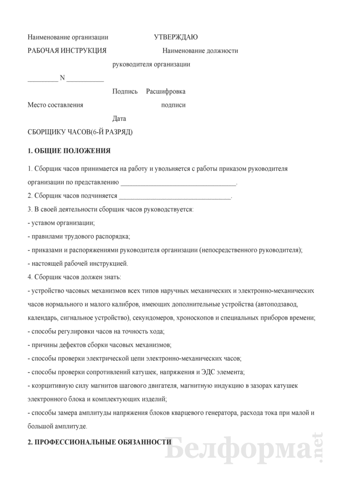 Рабочая инструкция сборщику часов (6-й разряд). Страница 1