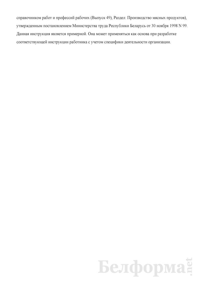 Рабочая инструкция сборщику эпителия (4-й разряд). Страница 3