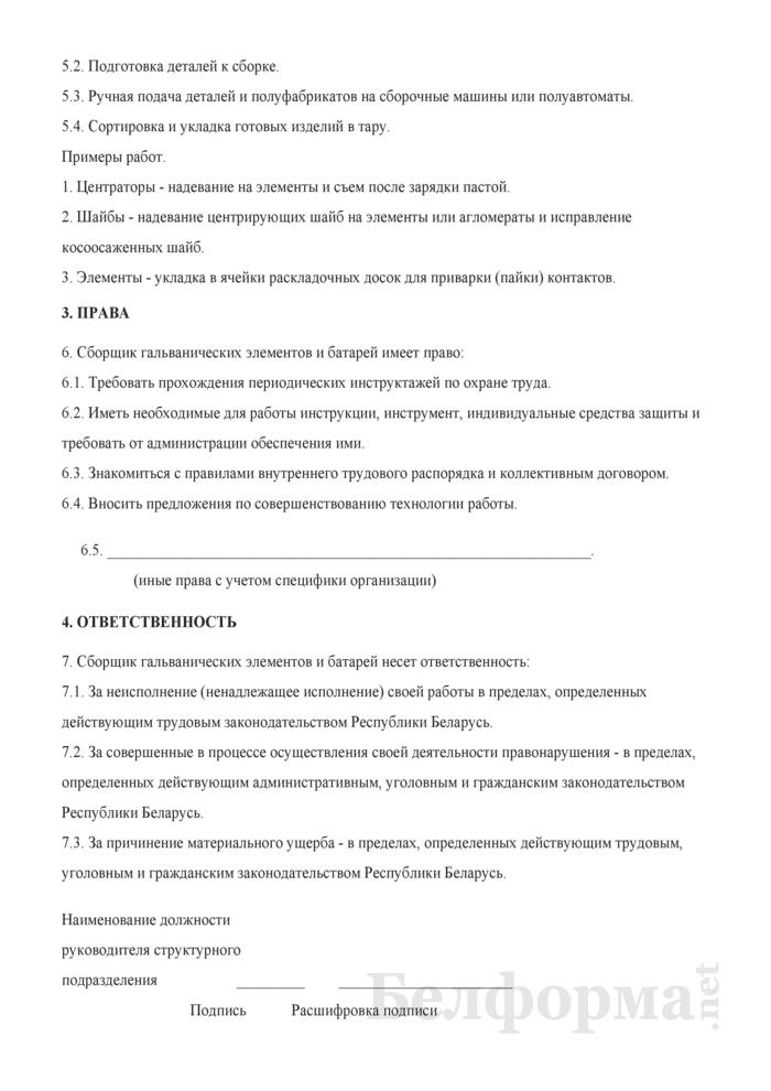 Рабочая инструкция сборщику гальванических элементов и батарей (1-й разряд). Страница 2
