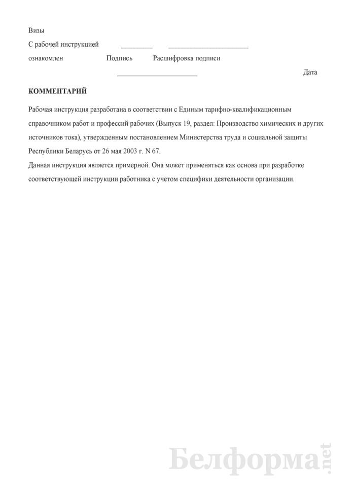 Рабочая инструкция сборщику гальванических элементов и батарей (1-й разряд). Страница 3