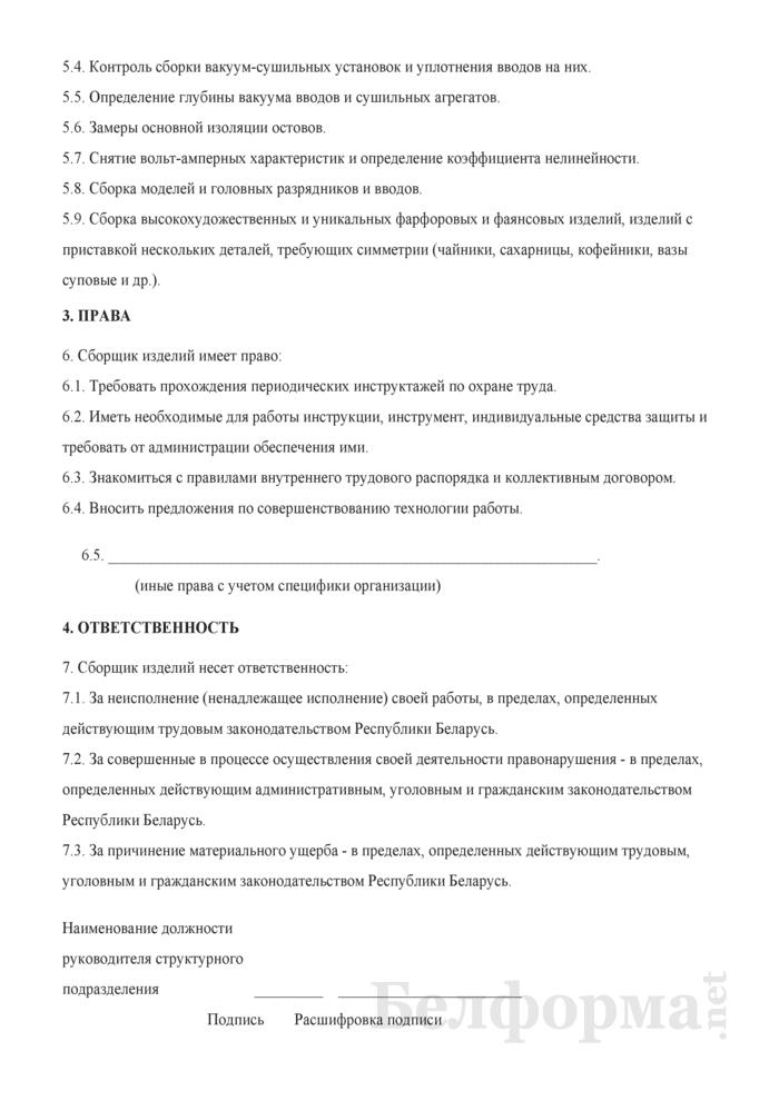 Рабочая инструкция сборщику изделий (5-й разряд). Страница 2
