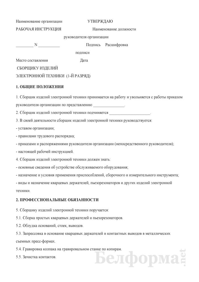 Рабочая инструкция сборщику изделий электронной техники (1-й разряд). Страница 1