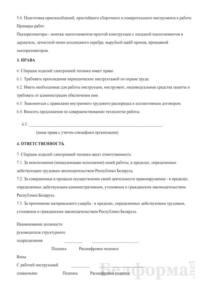 Рабочая инструкция сборщику изделий электронной техники (1-й разряд). Страница 2
