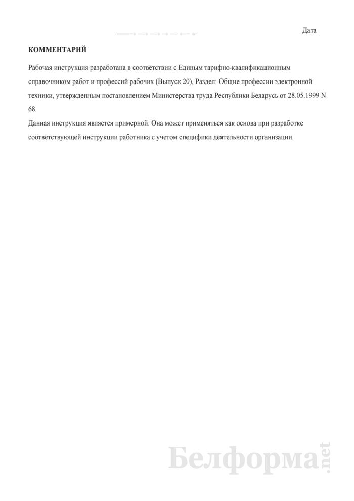 Рабочая инструкция сборщику изделий электронной техники (1-й разряд). Страница 3