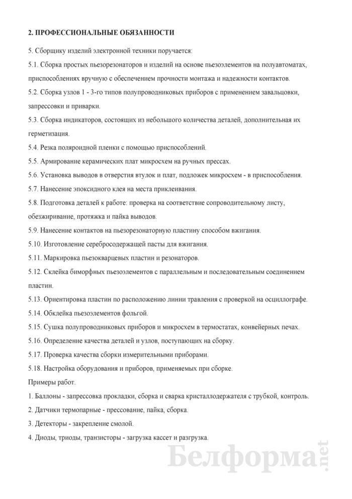 Рабочая инструкция сборщику изделий электронной техники (2-й разряд). Страница 2