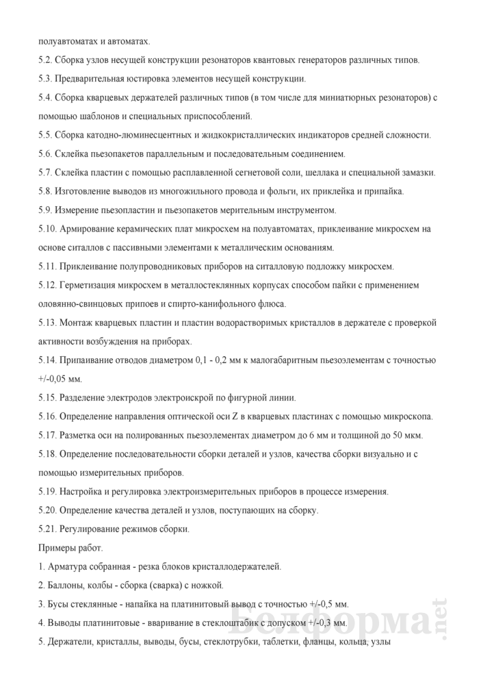 Рабочая инструкция сборщику изделий электронной техники (3-й разряд). Страница 2