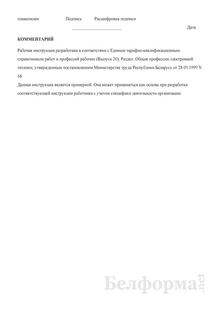 Рабочая инструкция сборщику изделий электронной техники (3-й разряд). Страница 5