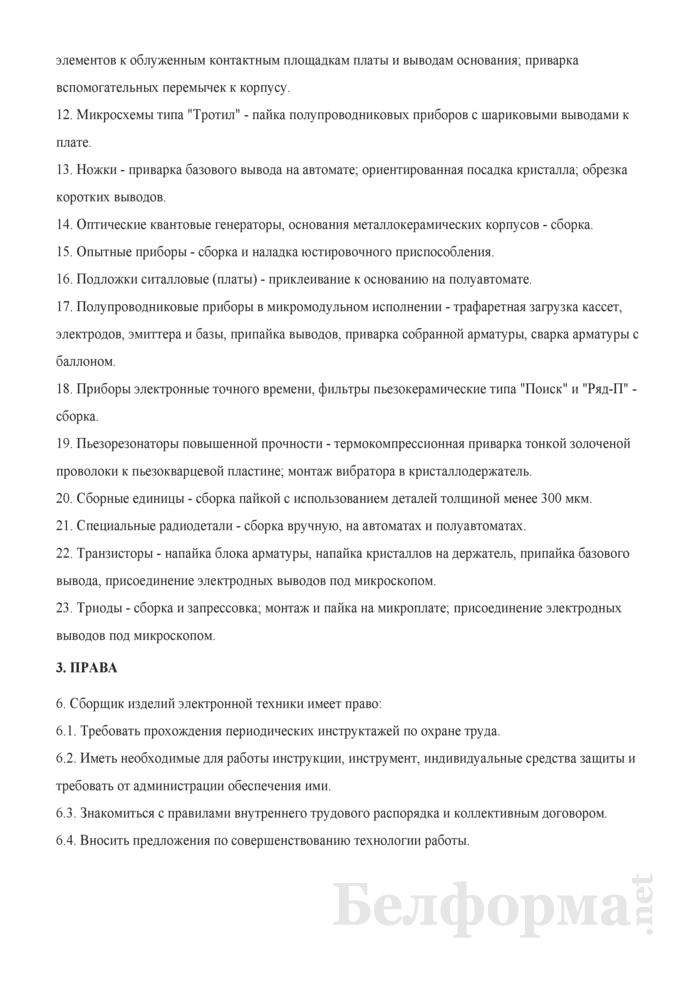 Рабочая инструкция сборщику изделий электронной техники (4-й разряд). Страница 3