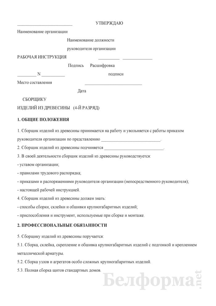 Рабочая инструкция сборщику изделий из древесины (4-й разряд). Страница 1