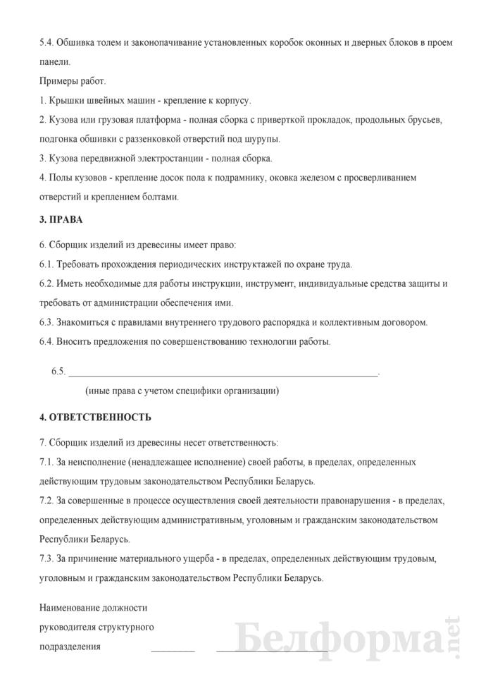 Рабочая инструкция сборщику изделий из древесины (4-й разряд). Страница 2
